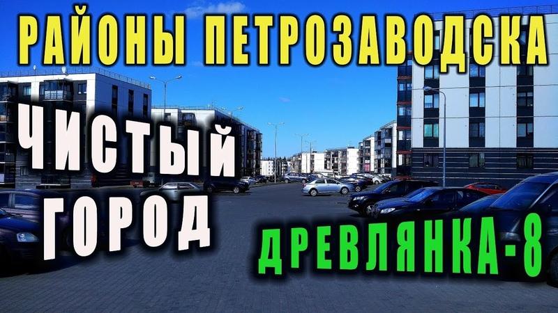 РАЙОНЫ ПЕТРОЗАВОДСКА. ДРЕВЛЯНКА-8. ЧИСТЫЙ ГОРОД.