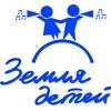 ЗЕМЛЯ ДЕТЕЙ, международный музыкальный фестиваль