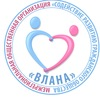 ВЛАНА -  общественная организация