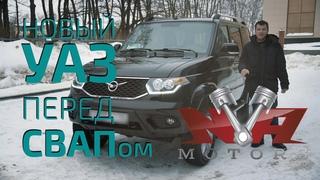 Новый УАЗ Patriot  перед СВАПом 3UZ-FE