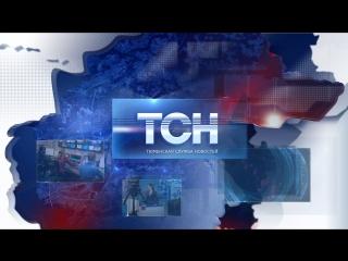 ТСН Итоги-Выпуск от 16 мая 2018 года