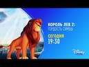 Анимационный фильм «Король Лев 2: Гордость Симбы» на Канале Disney!