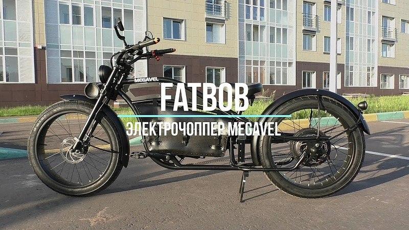 Электровелосипед круизер FatBob от Megavel электрочоппер
