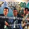 Сообщество сервиса Shot-go!