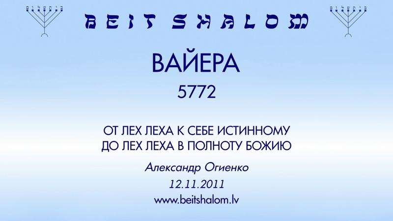 ВАЙЕРА 5772 ОТ ЛЕХ ЛЕХА К СЕБЕ ИСТИННОМУ ДО ЛЕХ ЛЕХА В ПОЛНОТУ БОЖИЮ А Огиенко 12 11 2011