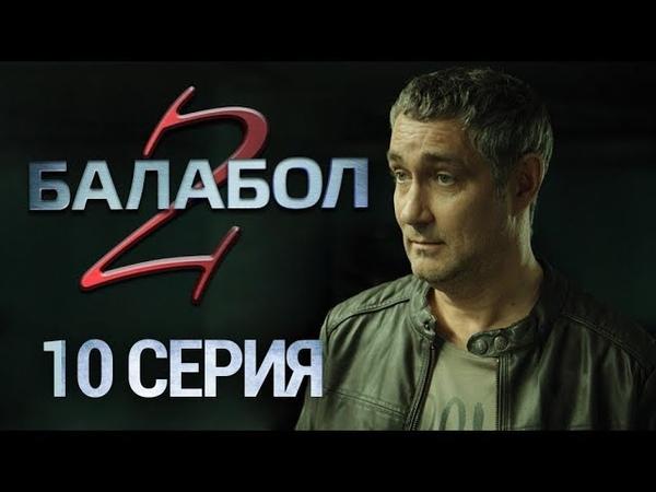 Балабол 2 10 серия