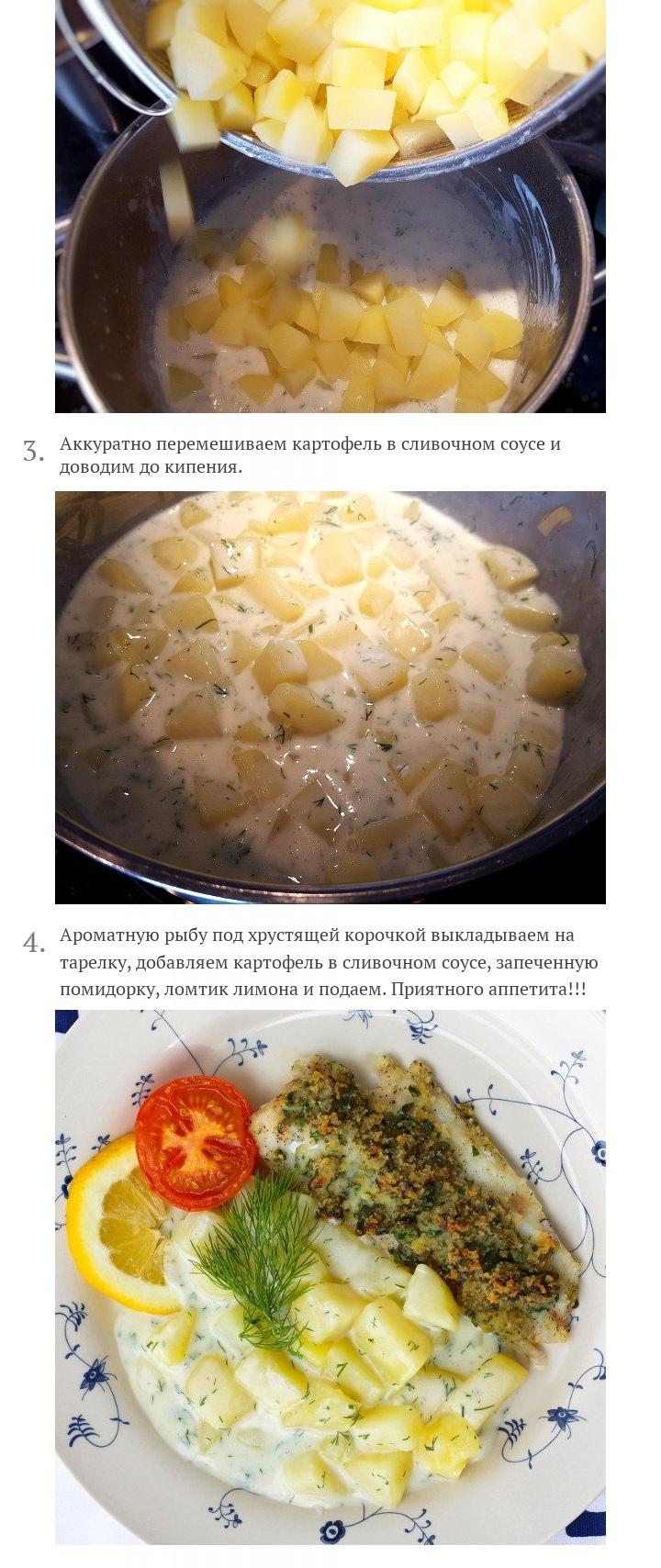 Запеченная рыба с картофелем в сливочном соусе, изображение №3