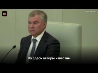 Депутаты Госдумы - о законе об изоляции Рунета