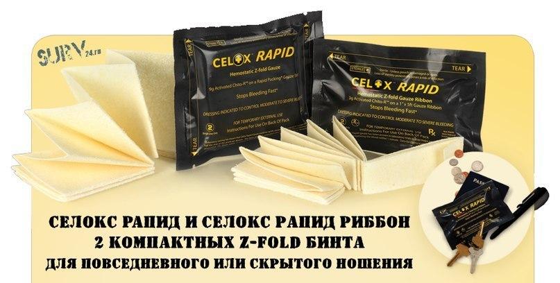 Кровоостанавливающее средство Celox: Полное руководство по применению, изображение №33