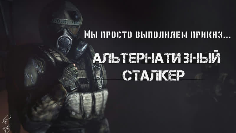 S.T.A.L.K.E.R АЛЬТЕРНАТИВА v 1.3.1 Стрим 4