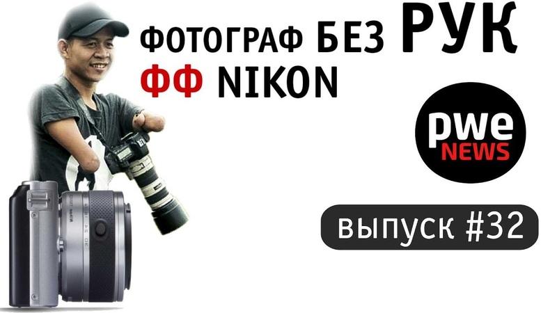 PWE News 32 Фотограф без рук суперновости Nikon кое что от Canon и Fujifilm