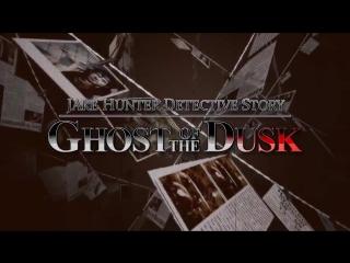 Трейлер jake hunter detective story: ghost of the dusk