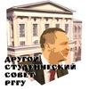 Другой студенческий совет РГГУ