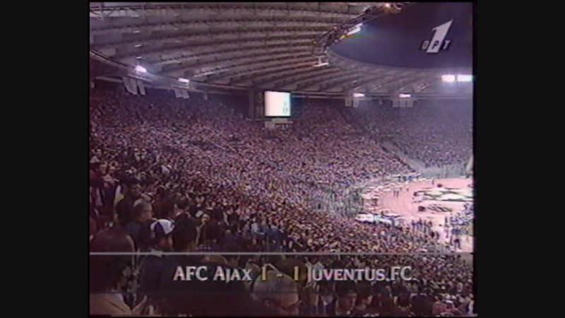Лига чемпионов УЕФА.Сезон 1995-1996.Финал.22 мая 1996 года.ФК Аякс(Амстердам)Нидерланды-Ювентус(Турин)Италия.
