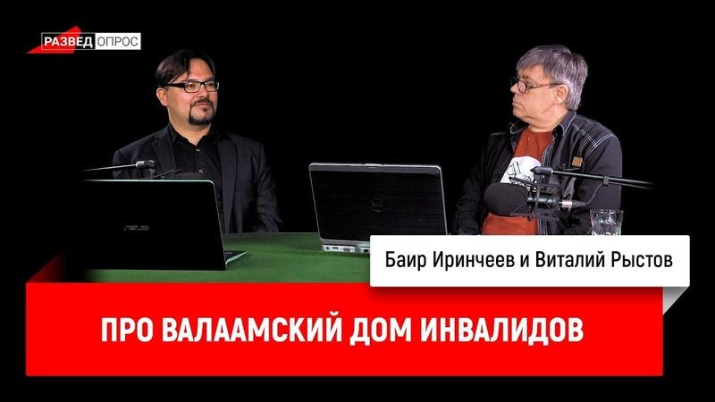 Валаамский дом инвалидов очередная ложь про кровавый режим Виталий Рыстов