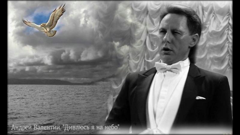 Андрей Валентий Дивлюсь я на небо