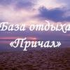 """База Отдыха """"Причал"""" тел. +7(912)897-44-89"""