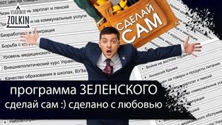 Предвыборная программа Зеленского. Кандидат Зеленский выбрал стратегию - сделай сам.