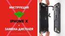 Замена дисплея iPhone X Как заменить экран дисплей стекло на Айфон 10