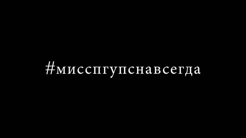Юлия Рыбочкина мисспгупснавсегда