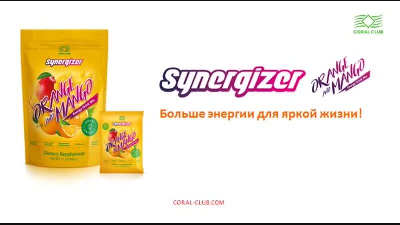 Synergizer Синерджайзер со вкусом апельсина и манго