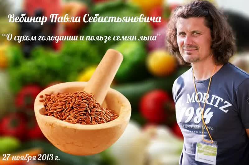 Сыроедение. О пользе семян льна. Павел Себастьянович.