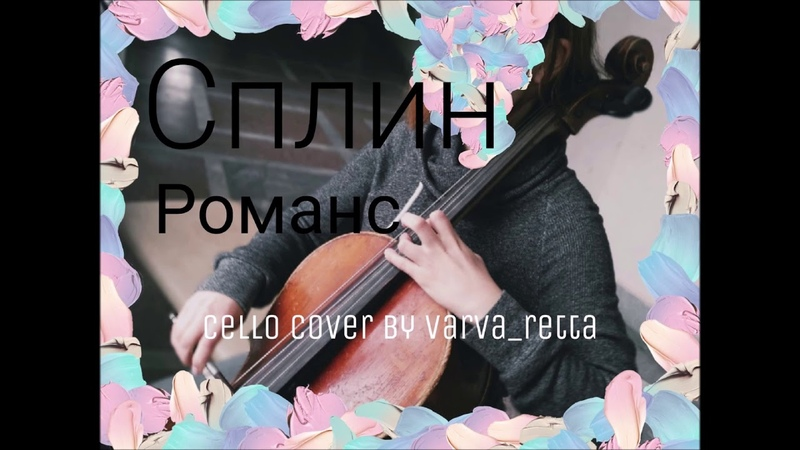 сплин романс cello cover by varva retta