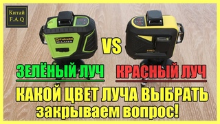 Какой лазерный уровень купить, с красным или зелёным лучом? Сравним и закроем тему!