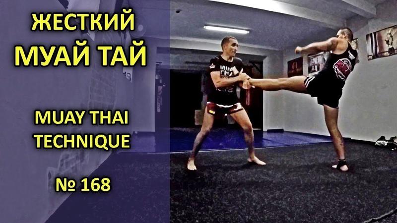 Жесткий тайский sweep. Техника, обучение. Crazy Muay Thai sweep technique ;tcnrbq nfqcrbq sweep. nt[ybrf, j,extybt. crazy muay t