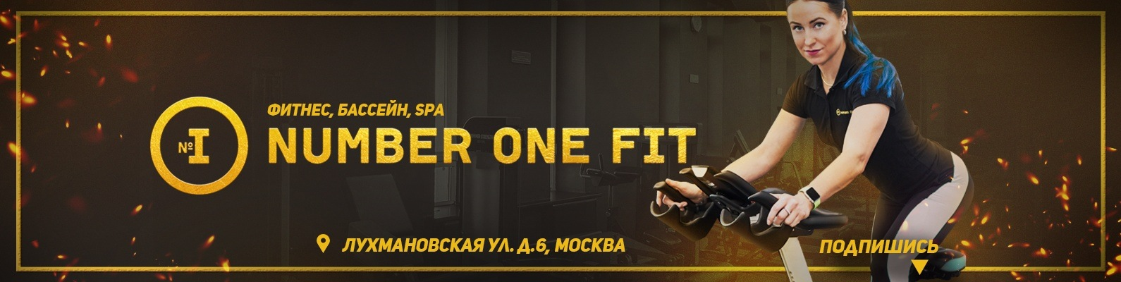Вакансии управляющий в фитнес клуб москва ночные клубы в чебоксарах видео