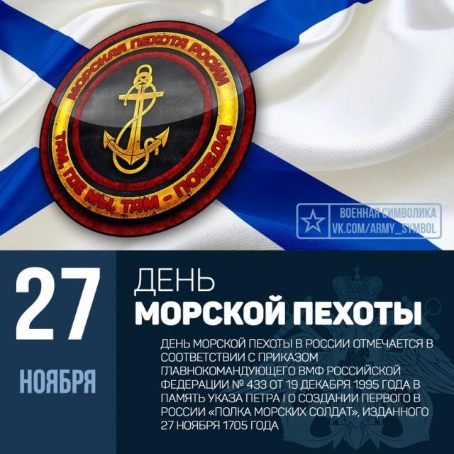 Афиша Нижний Новгород Морпехи России