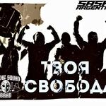 Nordic Sound Band feat. Sasha Argentina - Твоя Свобода