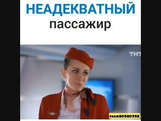Однажды в России | Неадекватный пассажир