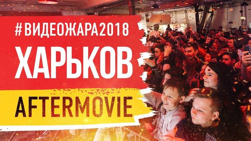 ЖАРКО RoadShow ВидеоЖара2018 Харьков AfterMovie