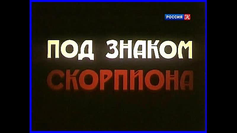 Под знаком Скорпиона 1 серия 1995