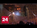 Случайность или злой умысел. В Москве сгорело историческое здание - Россия 24