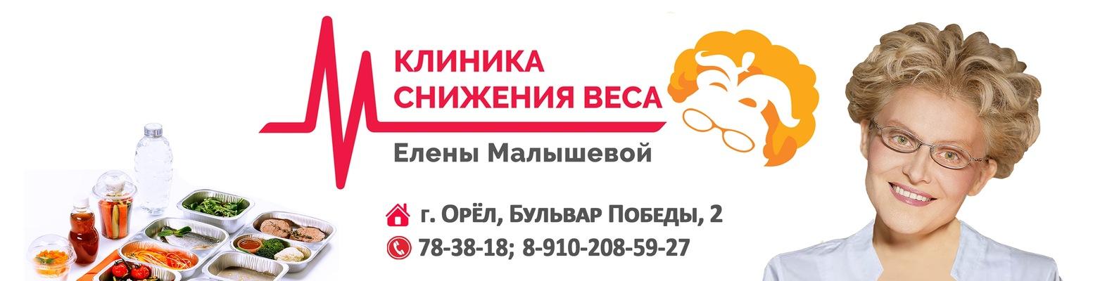 Похудеть В Клинике Москва.