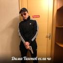 Фотоальбом человека Дмитрия Тихонова