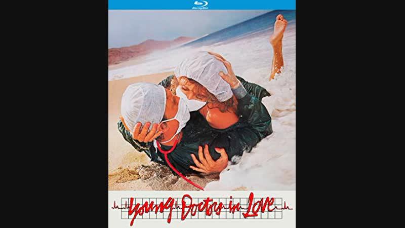 Молодость, больница, любовь (Young Doctors in Love) 1982 DVDRip (михалев)
