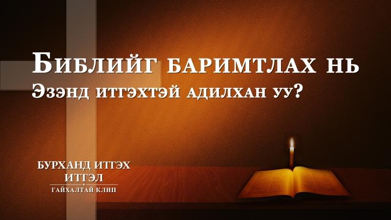 """Бурханд итгэх итгэл"""" киноны клип Библийг баримтлах нь Эзэнд итгэхтэй адилхан уу"""