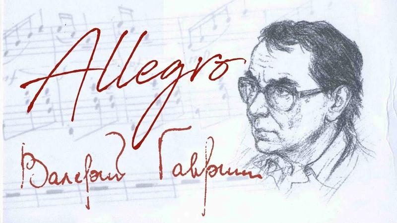 Allegro by Valery Gavrilin