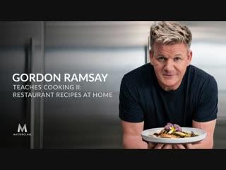 Гордон Рамзи учит готовить II: ресторанные рецепты дома