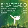 1-3 июня. Batizado 2018.  Екатеринбург