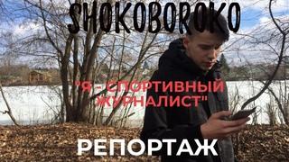 Репортаж к матчу Зенит:Оренбург I Я - спортивный журналист