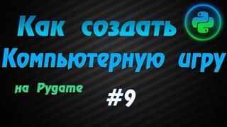 Программирование игр Pygame #9: Улучшение логики столкновений