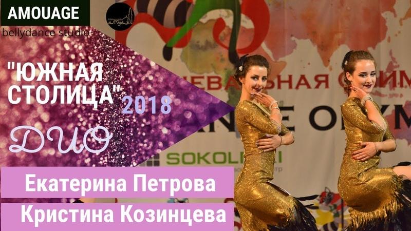 ▪ Екатерина Петрова и Кристина Козинцева ▪ Южная столица 2018 ▪ Дуэт классика ▪ Amouage ▪ АМУАЖ