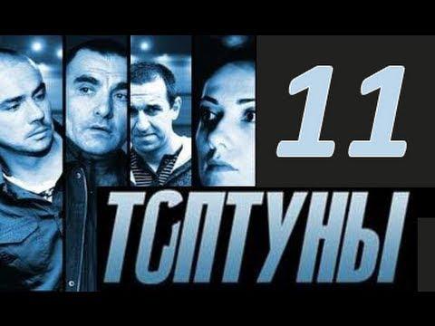 Сериал Топтуны 11 серия 2013 Детектив Криминал.