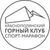 Краснополянский горный клуб