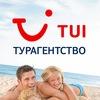 TUI Турагентство Нижний Новгород