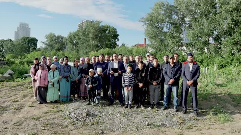 Обращение мусульман Екатеринбурга к В.В. Путину 2019
